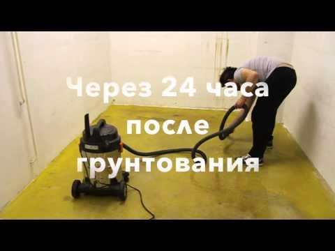 видео: Эпоксидный наливной пол dekotla