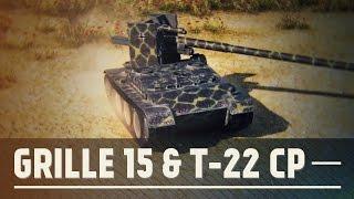 Grille 15 и Т-22 ср. - Нужны ли эти изменения? [WoT]