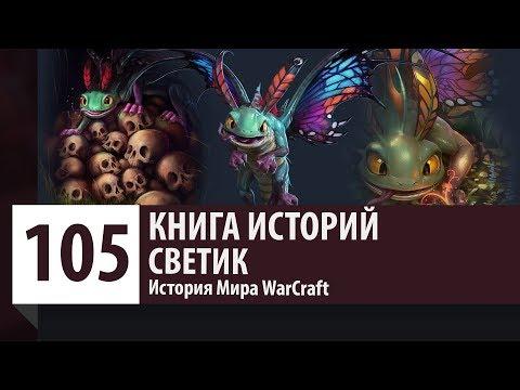 История WarCraft: Светик - Чудесные Дракончики (История Персонажа)