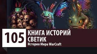 История Мира WarCraft: Светик - Чудесные Дракончики (История Персонажа)