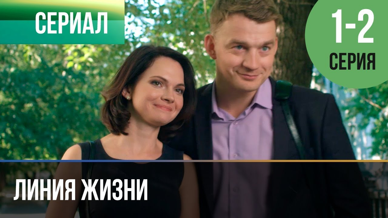 Линия жизни Фильм 2019 Мелодрама Русские сериалы