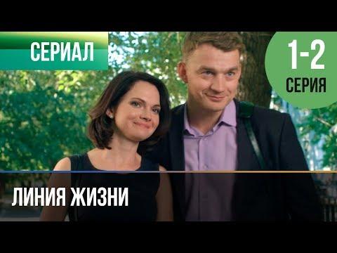 ▶️ Линия жизни 1 и 2 серия - Мелодрама | 2019 - Русские мелодрамы - Ruslar.Biz