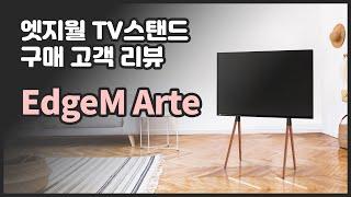 엣지월 이젤형티비거치대 EdgeM Arte 구매 고객 …