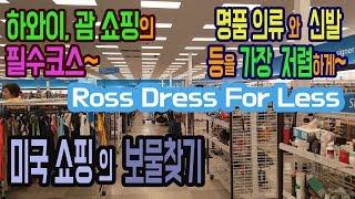 미국(하와이,괌) 에서 최저가 쇼핑 _ 로스드레스포레스…