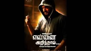 Yennai arindhal promo song| Yennai arindhaal song| Yennai arinthal song|