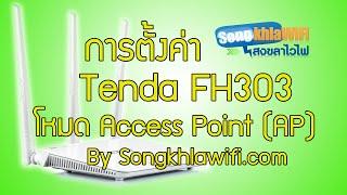 www songkhlawifi com ต งค า tenda fh303 โหมด access point ap