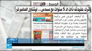 صحيفة الوسط البحرينية: ترك حفيدته مع مسدس ليتناول الهمبرغر