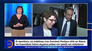 Δελτίο στη νοηματική 24/01/2020 | OPEN TV