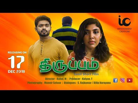 Thiruppam | Tamil Short Film - 2018 | Infotainment Creations