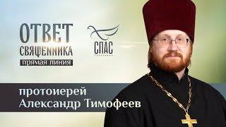 ОТВЕТ СВЯЩЕННИКА. ПРОТОИЕРЕЙ АЛЕКСАНДР ТИМОФЕЕВ