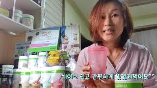 [허벌라이프제품사용방법] 아침식사 쉐이크 / 단백질쉐이…