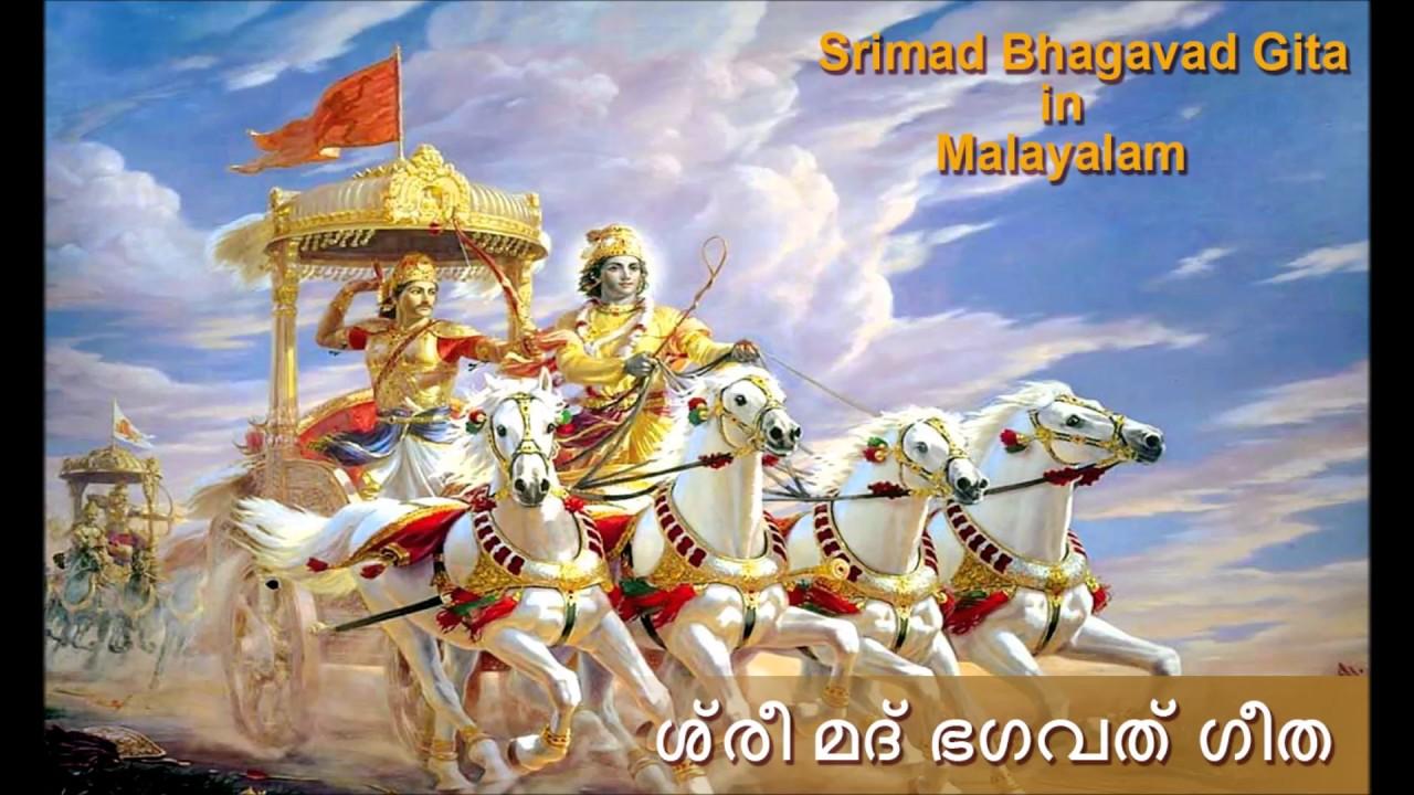 Bhagavad Gita Malayalam Chapter 5 Religion By Renouncing Fruits Of Works