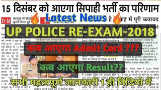 UP Police Re-Exam- 2018 Admit Card Date Announced|| UP Police Exam Result Date Declared|| Be Topper