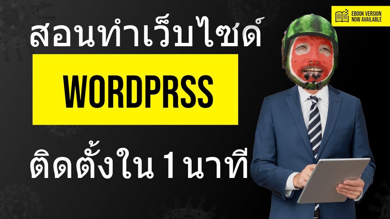 [ทำเว็บ]appserv ไม่ต้องใช้ วิธีสร้าง เว็บด้วย wordpress ใน 1 นาที ทํา เว็บ  wordpress คือง่ายมาก