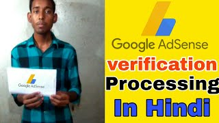 Google Adsense Verification Process In Hindi.