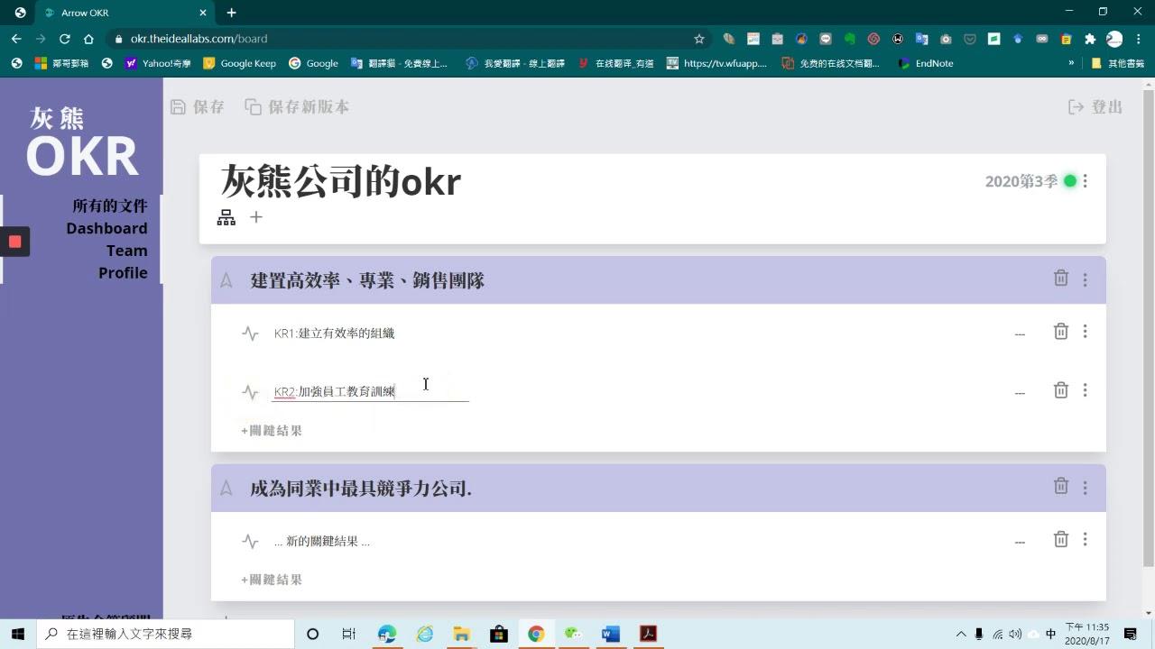okr軟體介紹(原生企管/OKR課程規劃 ) - YouTube