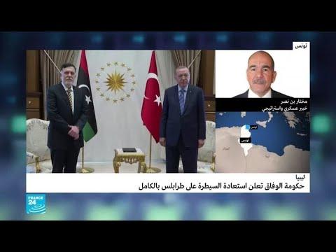 هل انتهى الصراع في ليبيا لصالح حكومة الوفاق بشكل نهائي؟  - نشر قبل 2 ساعة