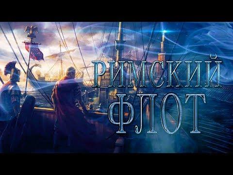 Древнеримский флот (история, тактика и виды)|Древний Рим №6