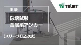 破壊試験 金属系アンカー【スリーブ打込み式アンカー】