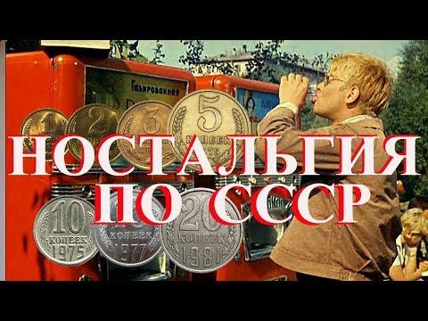 Что можно было купить в ссср за 1 копейку  Ностальгия по СССР