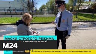 В Москве и области с 12 мая вводится масочный режим - Москва 24