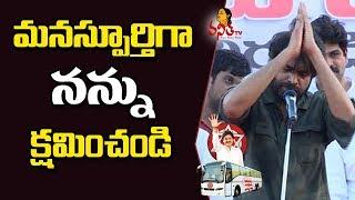 Pawan Kalyan Apologise to Andhra People Over 20...