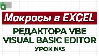 УРОК 3. Макросы. Изучаем редактор VBE. Академия Excel
