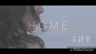 Download lagu HOME 王詩安 歌詞版 MP3