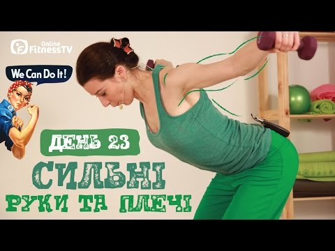 Домашні вправи з гантелями: руки і плечі \ДЕНЬ 23 \Домашние упражнения с гантелями: руки и плечииз youtube.com · Длительность: 24 мин53 с