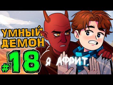 Lp. НовоеПоколение #18 ГОВОРЯЩИЙ ДЕМОН • Майнкрафт