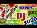 Saraswati Puja Dj Song 2020 bhojpuri || Bhojpuri Bhakti DJ Song 2020 || New Saraswati Puja bhajan