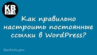 видео Как настроить редиректы в WordPress