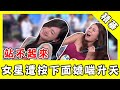 أغنية 鮪魚呻吟揭與KID關係!女星下面遭按嬌喘升天「舒服到站不起來」|綜藝大熱門