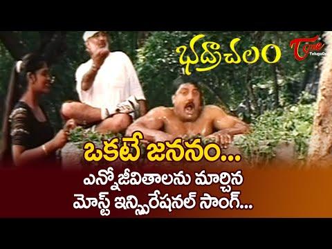 Bhadra Chalam - Okate Jananam - Okate Maranam - Sri Hari - Telugu Song