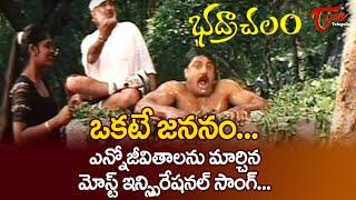 Bhadrachalam | Okate Jananam Okate Maranam | Inspirational Telugu Song | Srihari | TeluguOne