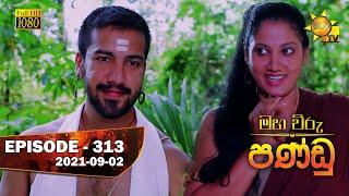 Maha Viru Pandu | Episode 313 | 2021-09-02 Thumbnail