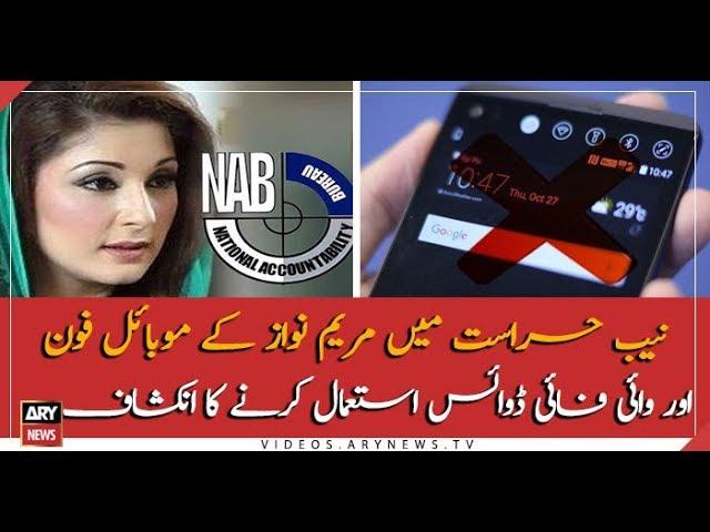 Maryam Nawaz used a mobile phone during NAB custody