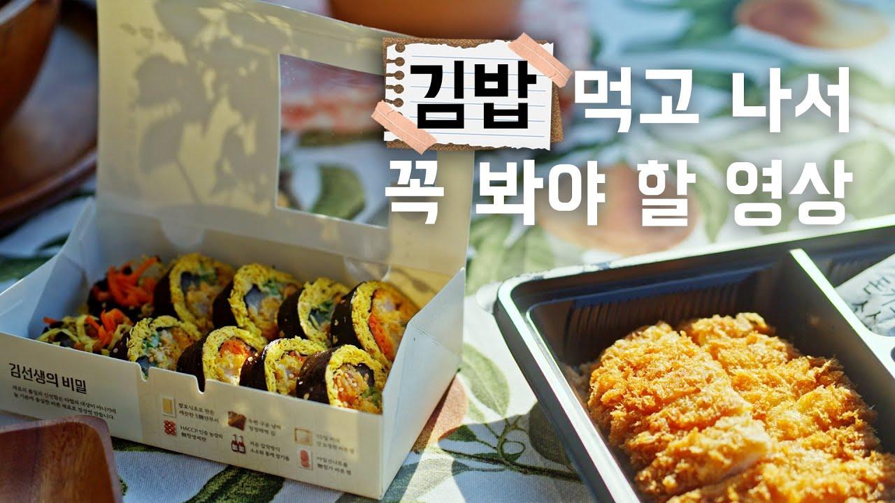 비닐이 붙어있는 김밥 상자, 어떻게 버릴까? [분리배출 다이어리] 바르다 김선생 편