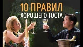 Как сказать красивый тост-обучение (автор Иван Корчинский)