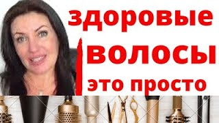 видео Здоровые волосы