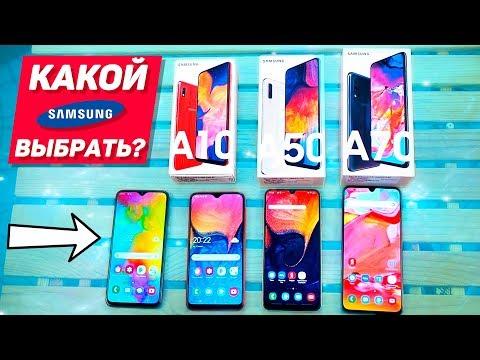 КАКОЙ СМАРТФОН SAMSUNG ВЫБРАТЬ в 2019 ГОДУ? Galaxy A10, A20, A30, A40 ,A50, A70, A80