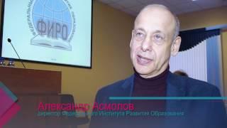 Сюжет о встрече с А. Г . Асмоловым
