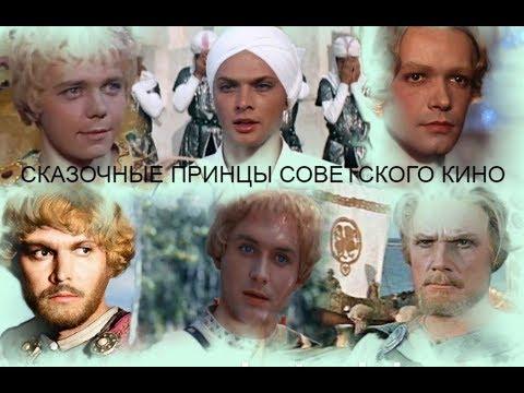 Сказочные принцы советского