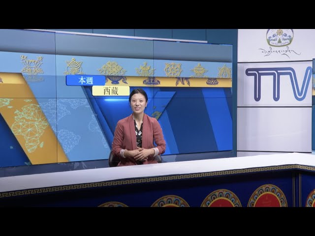 《本週西藏》第254期 2021年09月17日 Tibet This Week: Chinese