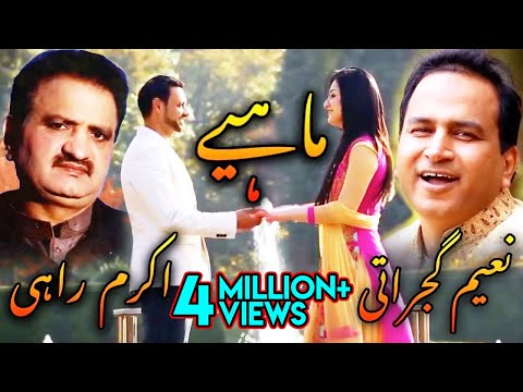 Sadey Naal Ki Hoiyan Ney (Mahiye) | Akram Rahi | Naeem Gujrati | Official Music Video