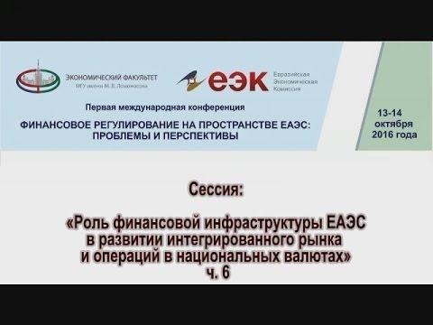 Роль финансовой инфраструктуры ЕАЭС в развитии интегрированного рынка  (Ч. 6)
