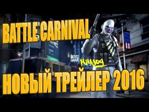 Скачать Игру Батл Карнавал Официальный Сайт - фото 2