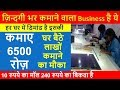 ससती मशीन ले और ₹ 195,000 महीना कमाई। small manufacturing business ideas। new business ideas 2019