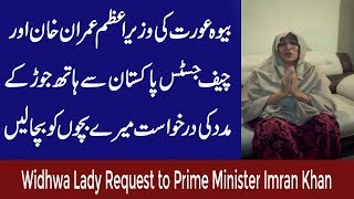 Widhwa Lady Request to Prime Minister Imran Khan - Pakistan News Tv