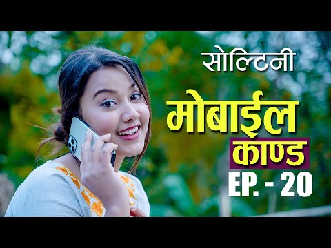 Mobile Kanda SOLTINI | Season 2 | Episode 20 | Feb27. 2020 | RIYASHA | COLLEGES NEPAL |